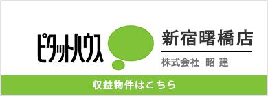 ピタットハウス新宿曙橋店 収益物件